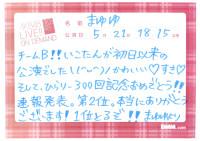 14/5/21公演メッセージ