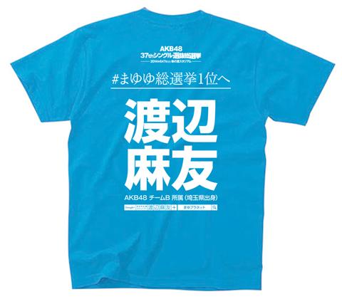 まゆゆ総選挙応援タグTシャツ サンプル
