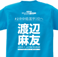 まゆゆ総選挙応援Tシャツ 渡辺麻友+ロゴ