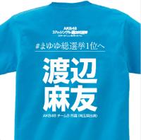 まゆゆ総選挙応援Tシャツ ロゴ無し