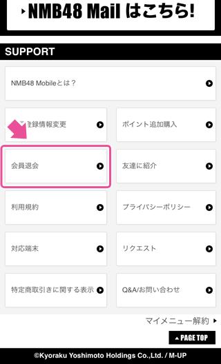 kaiyaku_nmb_02
