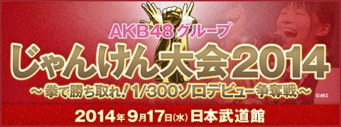 banner_janken2014