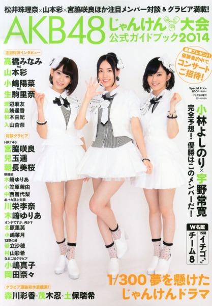 040911_じゃんけん大会ガイドブック2014