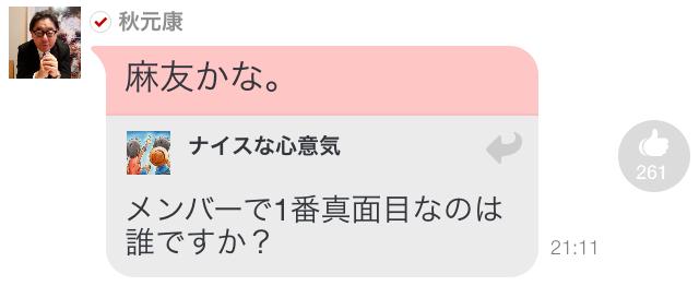 140911_2111_755_秋元康