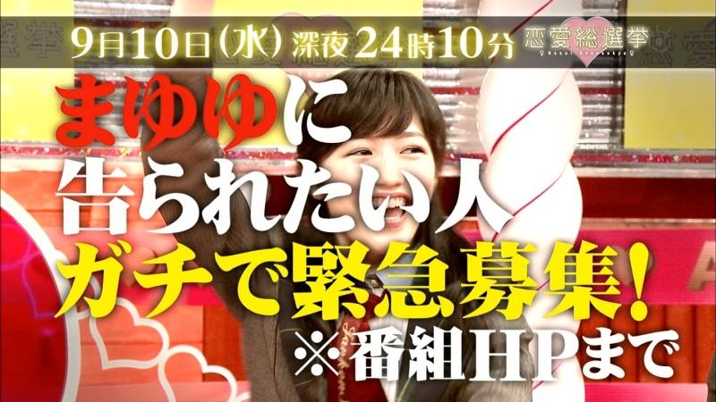 140912_恋愛総選挙まゆゆ告白