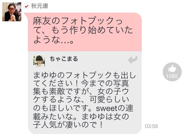 140919_0358_755_秋元康