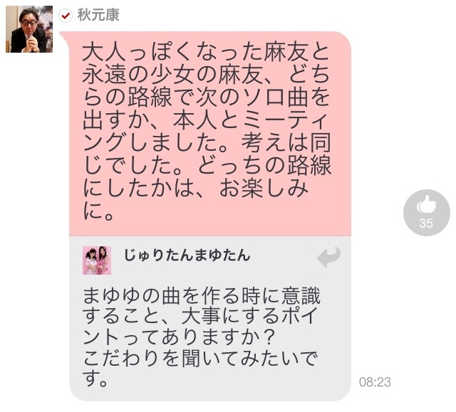 140919_0823_755_秋元康