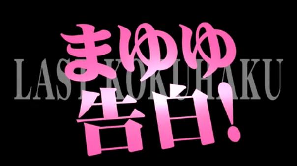 140922_恋愛総選挙_01