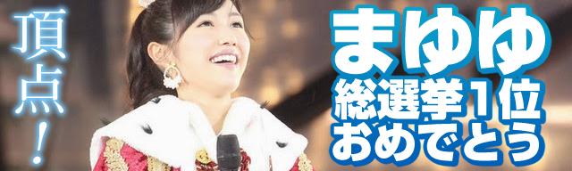 まゆゆ総選挙1位おめでとう
