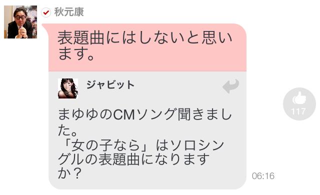 141007_955秋元康