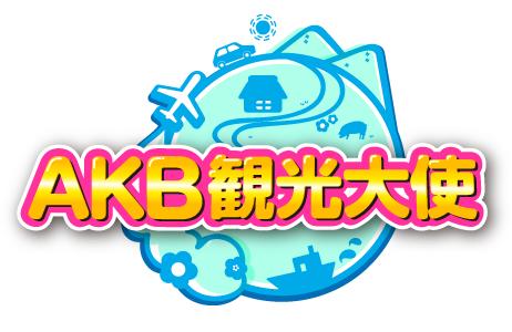 logo_AKB観光大使