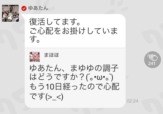 141112_まゆゆ復活_01