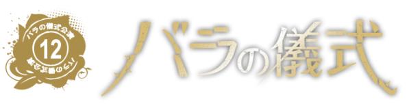 141115_バラの儀式_ロゴ
