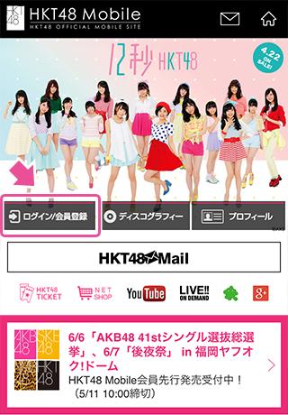 touroku_hkt_01