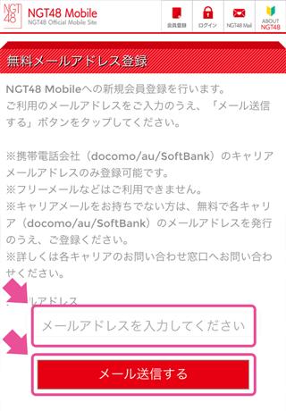 touroku_ngt_02