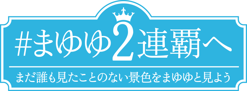 まゆゆ2連覇へ_青