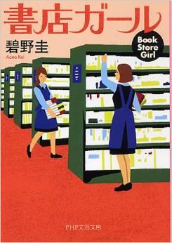 書店ガール1