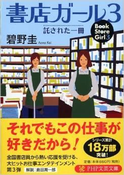 書店ガール3