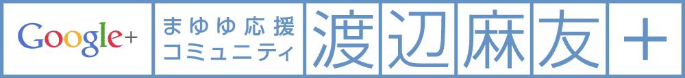 渡辺麻友+_青ロゴ_横長