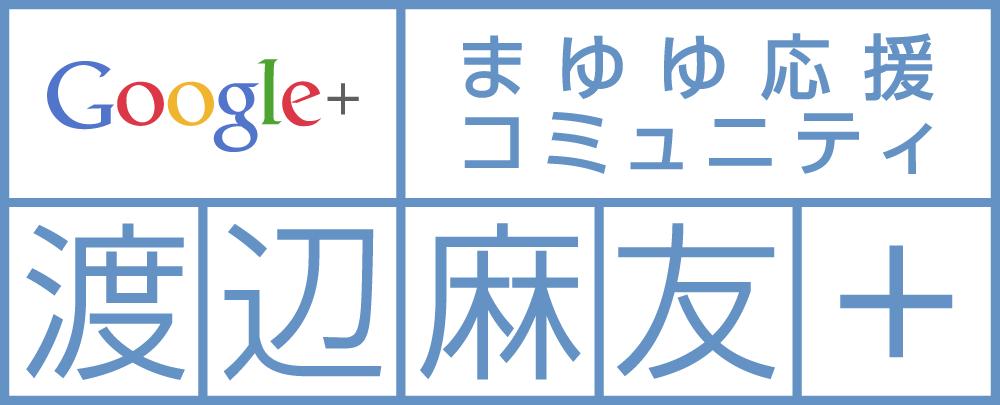 渡辺麻友+_青ロゴ_横