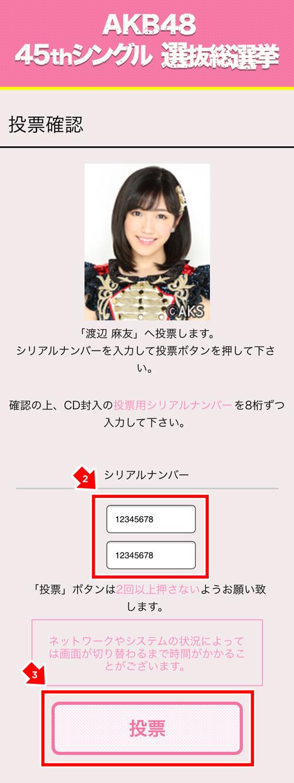cd_mayuyu_vote_screenshot