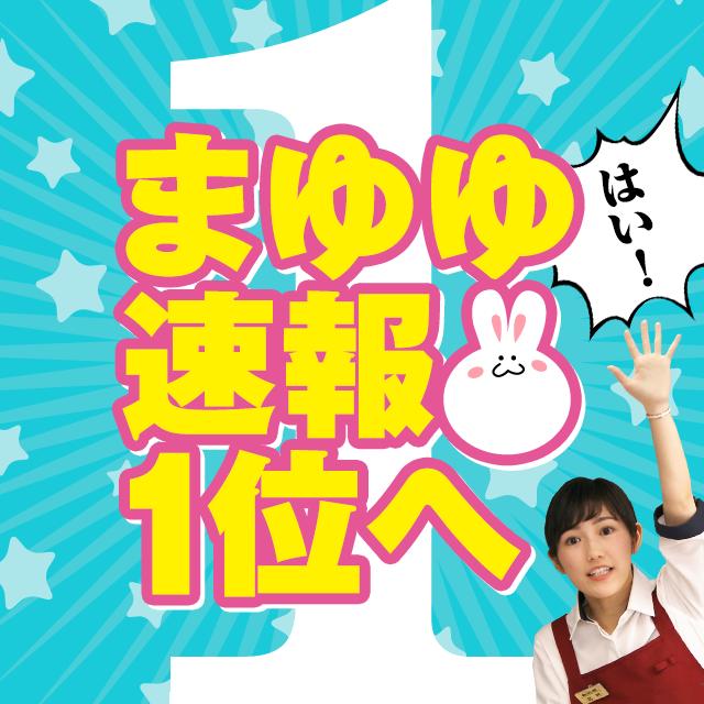 mayuyu_sokuhou_no1