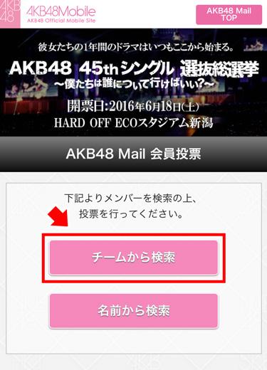 vote_akb_05