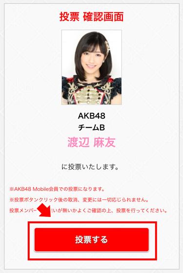 vote_akb_08
