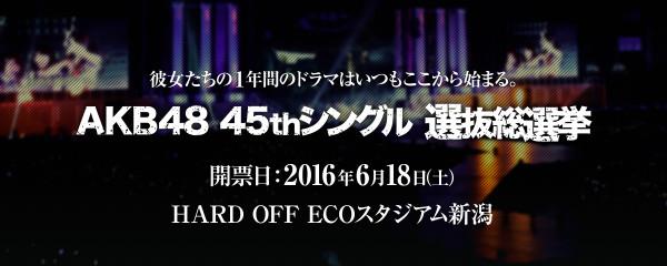 2016sousenkyo_official