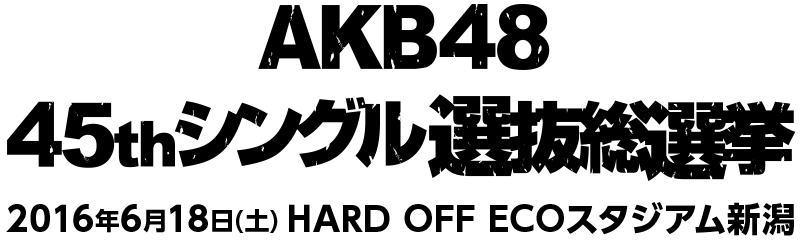 sousenkyo2016_logo_k