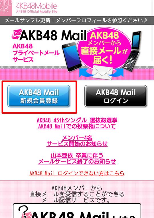 akb48mail_01