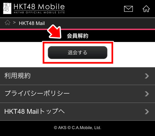cancel_hktmail_01
