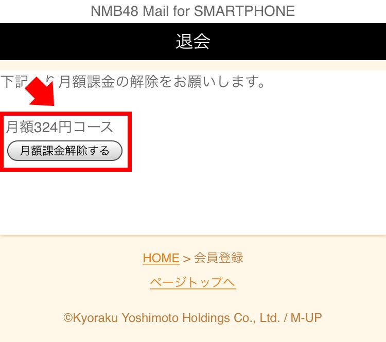 cancel_nmbmail_01