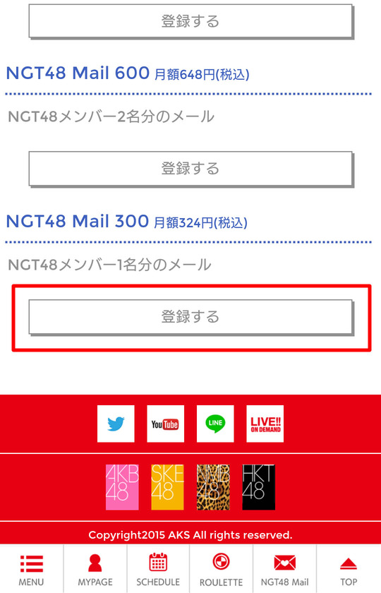 NGT48 mail