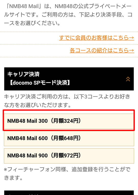 nmb48mail_01