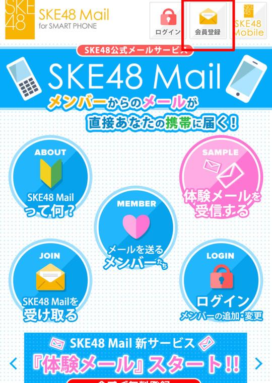ske48mail_01