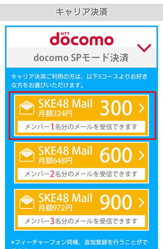ske48mail_02