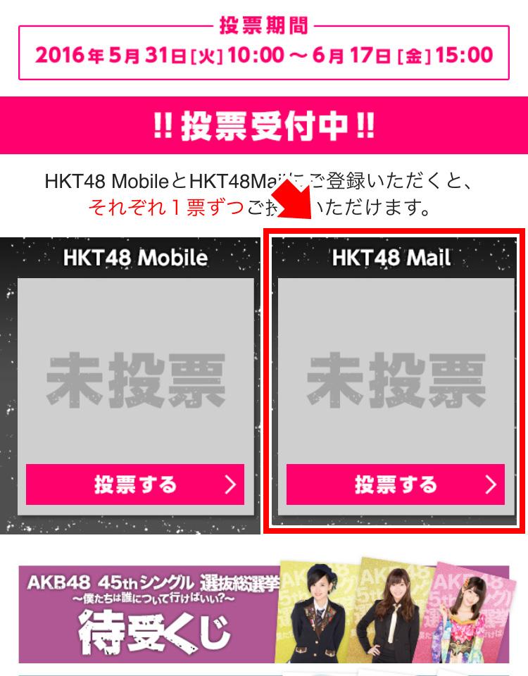 vote_hktmail_04