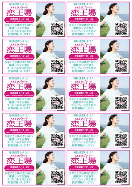 koikoujyou_print